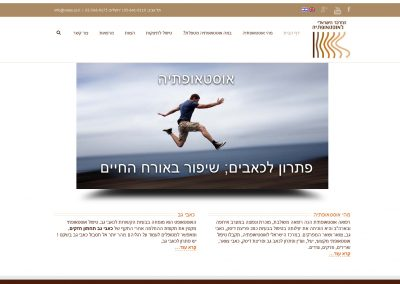Osteopathy Center Israel